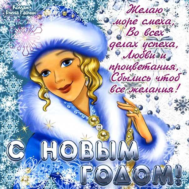 С новым годом, снегурочка, новый год картинка с надписью
