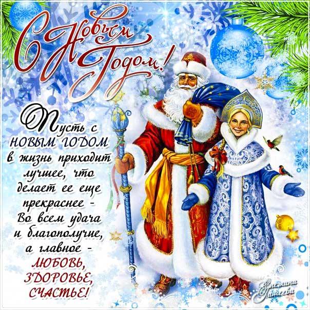 С новым годом желаю лучшего, дед мороз и снегурочка, новый год картинка с надписью