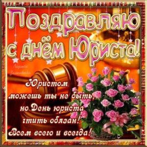 Поздравляю с Днём юриста