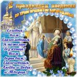 С введениемм в храм богородицы скачать на телефон