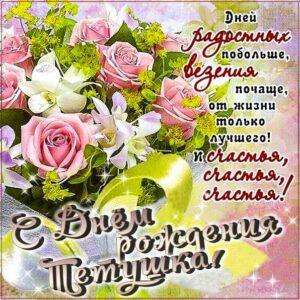 С днем рождения тётя картинки, тёте открытка с днем рождения, тетушке день рождения, тётю с днем рождения картинка