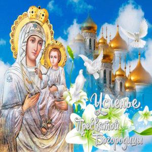 Успение Приснодевы Марии