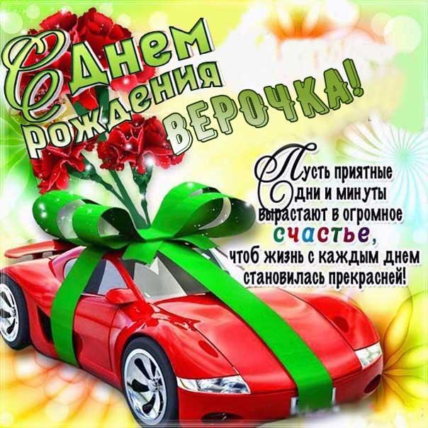 С днем рождения Вера машина