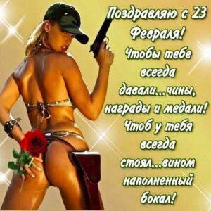 Прикольная картинка мужчине 23 февраля. Девушка в бикини с пистолетом.