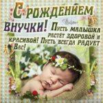 Внучка родилась открытка
