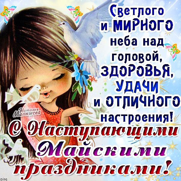 Девушке открытки с 1 мая