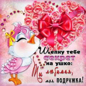 Подруге милая открытка