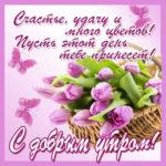Бесплатные открытки счастливого Утра