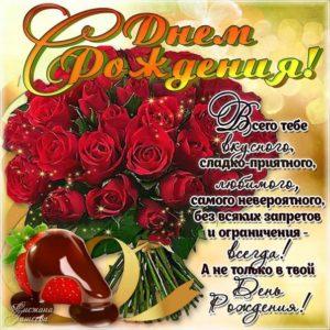 Открытка с днем рождения розы букет