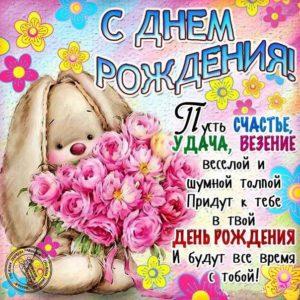 С Днем Рождения открытки анимация