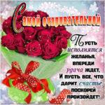 Открытки с розами очаровательной